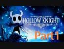 【Hollow Knight(ホロウナイト)】全力で楽しむムシの大冒険【Part1】