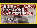 『堀江貴文氏、おぎやはぎ発言に「どんだけ性格悪い」』についてetc【日記的動画(2019年08月18日分)】[ 140/365 ]