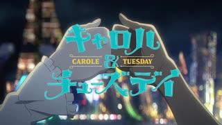 【MAD】CAROLE&TUESDAY(SSM祭&Anipafe2019支援動画)