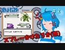 【ポケモン銀】メタモンだって旅がしたい! 第2話【縛り実況】
