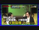 【夏をぶっとばせ!スペシャル】特集:江崎道朗