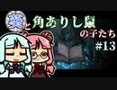 【TW:WH2】葵と角ありし鼠の子たち #13【VOICEROID実況】
