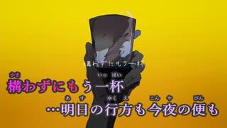 【ニコカラ】コールボーイ《syudou》(On Vocal)センラver