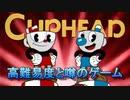 【実況】二人仲良くカップヘッド 第1話 高難易度ゲー