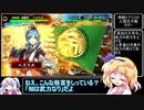 【ゆっくり実況】神綺とアリスの三国志大戦 その1