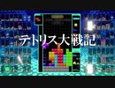 【テトリス99】テトリス大戦記 part1【ゆっくり実況】