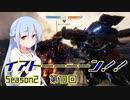 【TitanFall2】イアトーーーーン!!Season2 第10回【IA&ウナ+α実況】