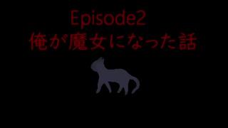 【我々だMAD】異世界の主役達の屁理屈推理合戦EP.2~俺が魔女になった話~前編