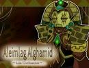 【クリベードのテーマ】オルイムラークアルガミド~Lost Civilization【オリジナル】