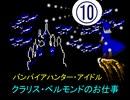 バンパイアハンター・アイドル  クラリス・ベルモンドのお仕事 ⑩  【デレステ×悪魔城伝説】