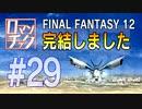 【完結】FF12をロマンチック実況プレイ 29