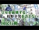 【草莽崛起】8.3 皇室を破壊する枝野幸男を許さない 国民行動[桜R1/8/19]