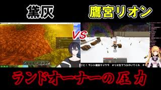 【Minecraft】黛灰vs鷹宮リオン ランドオーナーの圧力【にじさんじ】