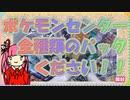 【琴葉茜】ポケモンセンターで売っている全種類のパックください!! 【ポケモンカード】