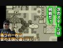 マリオランド2 6つの金貨「怪盗に嫌われたからマリオやる」#6