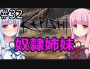 【Kenshi】琴葉茜・葵の奴隷姉妹 #32【VOICEROID実況】