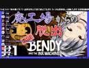 【鈴木勝】勝くんのBendy And The Ink Machineプレイ見どころまとめ #1【にじさんじ】