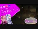 【OUTLAST】琴葉葵の精神病院サバイバル!Part1【VOICEROID実況】