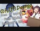 Deemoをプレイしながらのんびりピアノの美しさに惚れる動画 Part3