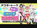【アフタートーク】ホロライブカラオケ企画第二弾!!†古に伝わりしニコニコ流行楽曲老人会†