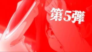 【第5弾/がこぐらMAD/SSM祭/AniPAFE2019支援】ファンタCMパロなのに,爽やかさ無し「がっこうぐらし!」