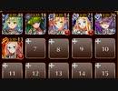【復刻】太公望の秘策 神級☆3【ケラ王子+白以下・未覚醒イベユニ×6】