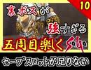 【ミンサガ 5周目】連れ回しで真サル討伐!全力で楽しむミンサガ実況 Part10