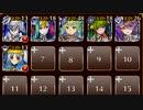 【復刻】愚を超えし大賢 神級☆3【ケラ王子+白以下・未覚醒イベユニ×6】