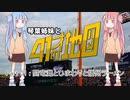 【琴葉姉妹車載】琴葉姉妹と41才の地図Part.01 (略)播州ラーメン