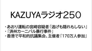 【KAZUYAラジオ250】済州カーニバル暴行事件