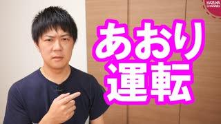 あおり運転・暴行で逮捕の宮崎文夫容疑者「逃げませんし、隠れません!」←逃げてただろw