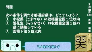 【箱盛】都道府県クイズ生活(81日目)2019年8月19日
