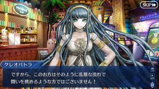 Fate/Grand Orderを実況プレイ 水着剣豪七色勝負編part11