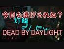 【PS4】今日も逃げられぬ?Dead by Daylight実況 #10
