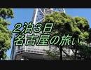 2泊3日名古屋の旅ぃ