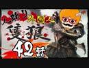 【隻狼/SEKIRO】人斬り欧米人が逝く!第42話