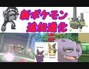 【ポケモン剣盾】新ポケ&追加進化キタァ!ポケットモンスターウルトラサンウルトラムーン
