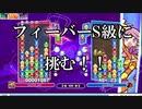 ぷよぷよeスポーツ フィーバー実況 ⑭ vs りゅうきさん 20先