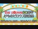 「the pillows30周年けものピロウズ投稿祭」開催のお知らせ!