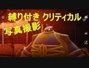 【KH3クリティカル+縛り】モンストロポリス後編