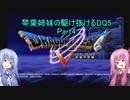 【PS2版DQ5】茜ちゃんがDQ5の世界を駆け抜けるようですPart4【VOICEROID実況】