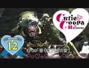 【SKYRIM】キューティーコブラ《娘(コ)ブラ2nd》 Mission12(ep30)「寄らば大樹の愛」