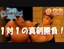 【KH1】今度のコロシアムはまさかの一騎打ち!?【#23】