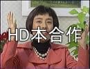 HD本さん合作