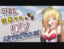 【Minecraft】弦巻マキとFTB Sky Adventures~まきそら2ndS第56話~【VOICEROID実況】