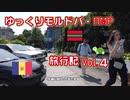 【ゆっくりモルドバ・ПМР 旅行記2019】vol.4 キシナウのマーケットを探る