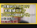『詐欺的サービス?? コナンぬいぐるみセット』についてetc【日記的動画(2019年08月20日分)】[ 142/365 ]
