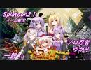 【Splatoon2】パブロ忍者ゆかり_part7【VOICEROID実況】