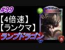【シャドバ】ランプドラゴンでランクマ!#99【4倍速】【シャドウバース/Shadowverse】
