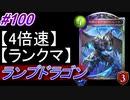 【シャドバ】ランプドラゴンでランクマ!#100【4倍速】【シャドウバース/Shadowverse】